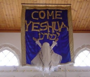Kehila Banner - Come Lord